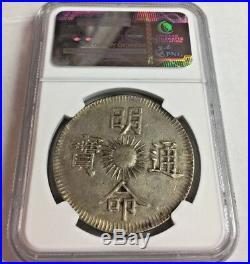 1820-41 Vietnam 7 Tien Dragon Annam Dynastie des Nguyen Ere Minh Mang NGC AU55