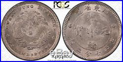 1890-1908 China Silver 10 Cents Coin PCGS MS-64 RARE