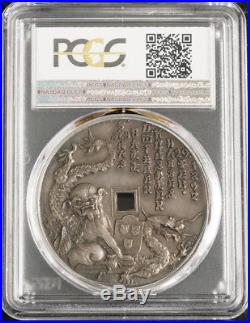 1892, Austria/China. Rare Silver Great Peking Costume Ball Medal. PCGS SP-64
