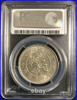1908 China Empire YUNNAN Silver 50 Cents PCGS MS61