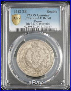 1912, Russia, Nicholas II. Silver Napoleon's Defeat Centennial Rouble. PCGS AU+