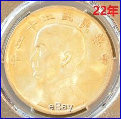 1933 CHINA Sun Yat Sen'JUNK DOLLAR' SILVER Coin PCGS Y-345 MS 63