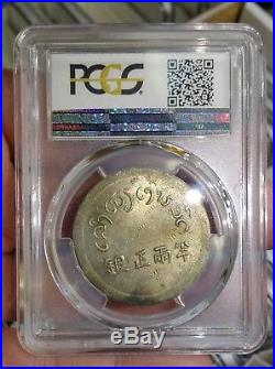 1943-1944 French Indo China Half Tael Silver Coin PCGS L&M-433 Lec-324 MS61