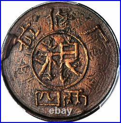 1959 1960 China Tibet 4 Sho Srang Coin! PCGS AU Details