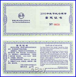 2016 China 1 oz. Proof Silver Panda Moon Festival Medal NGC PF70 UC SKU42901