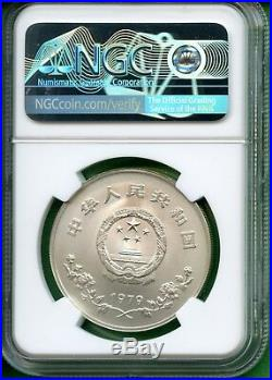 China 1979 Year Of The Child Ngc Sp 70 Matte 35 Yuan Super Rare