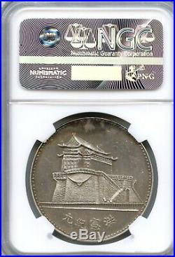 China Hung Hsien Series Silver Dollar Coin, Fantasy Issue, 1916, NGC MS 61 K-B48