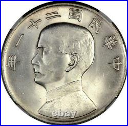 China Yr21 1932 Silver Dollar Coin Birds Over Junk NGC MS63 LM-108 RARE