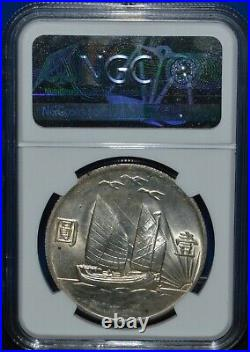 China Yr21 1932 Silver Dollar Coin Birds Over Junk NGC UNC Details LM-108 RARE