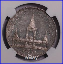 % Ngc-ms62 1898 Russia Alexander II Memorial Rouble Silver Luster Nice