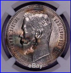 Ngc-ms62 1912 Eb Russia Bouble Silver Colorful Toning