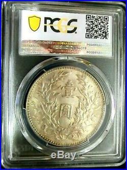 PCGS MS62 Gold Shield-China 1914 Yuan Shih-Kai Silver $1 BU RARE