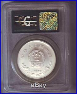 Rare 1979 China Silver Matte 35 Y UNISEF PCGS MS 68