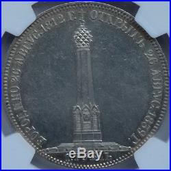 Russia 1 ROUBLE 1839. CUBE F NGC MS 61 RARE COIN BORODINO MONUMENT