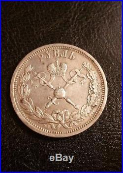 Russia Rouble 1896, Nicholas II Coronation. Very nice, Condition Rare