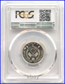 Sharjah 1970 World Soccer Cup 2 Riyals PCGS PR66 Silver Coin, Proof